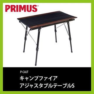 プリムス(PRIMUS)の【廃盤】プリムス アジャスタブル テーブル S 机 折りたたみ(テーブル/チェア)