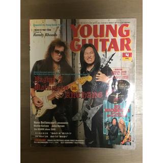 YOUNG GUITAR (ヤング・ギター) 2016年 04月号(音楽/芸能)