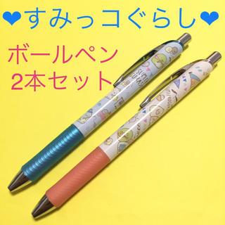 サンエックス(サンエックス)の836円分【すみっコぐらし】ボールペン2本セット(ペン/マーカー)