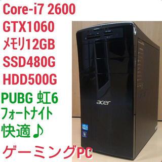 エイサー(Acer)のゲーミングPC intel Core-i7 GTX1060(デスクトップ型PC)