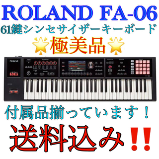 Roland - 美品ROLANDローランドFA-06電子ピアノ61鍵盤キーボード シンセサイザー