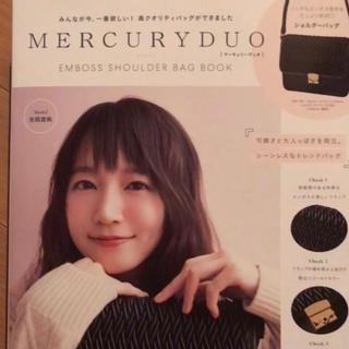 マーキュリーデュオ(MERCURYDUO)のMERCURYDUO EMBOSS SHOULDER BAG BOOK (ショルダーバッグ)