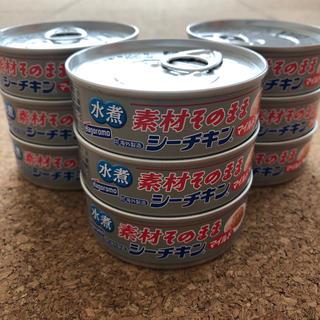 【シーチキン 水煮9缶】(缶詰/瓶詰)