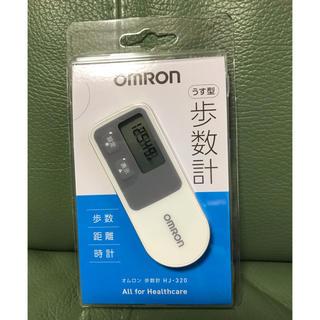 オムロン(OMRON)のオムロン☆歩数計(ウォーキング)