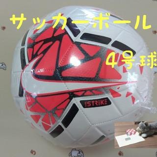 ナイキ(NIKE)のサッカーボール 4号球 ナイキ 新品 未使用(ボール)