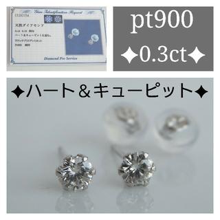 ともみ4741様お取り置き H&C  プラチナ900ダイヤモンドピアス pt(ピアス)