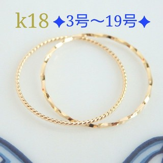 k18リング 2連リング 18金   18k(リング(指輪))