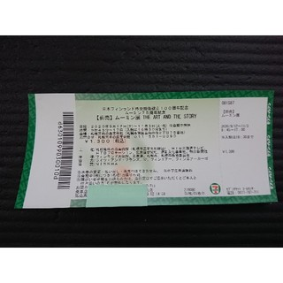 ムーミン展 札幌芸術の森美術館 チケット1枚(美術館/博物館)
