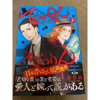 ハクセンシャ(白泉社)のてっぺんぐらりん 日本昔ばなし犯罪捜査 3(その他)