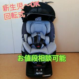 アップリカ(Aprica)のアップリカ  回転式チャイルドシート 新生児から使用可能  ISOFIX対応(自動車用チャイルドシート本体)