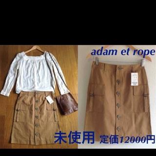 Adam et Rope' - アダムエロペ 未使用 スカート Adam et rope カーキ系36