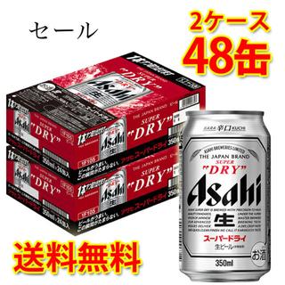 アサヒ - アサヒスーパードライ350mlx48缶(2ケース)