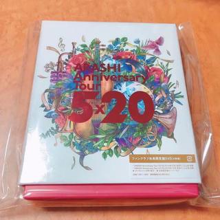 嵐 - 嵐 5×20 DVD ファンクラブ限定盤 初回限定盤