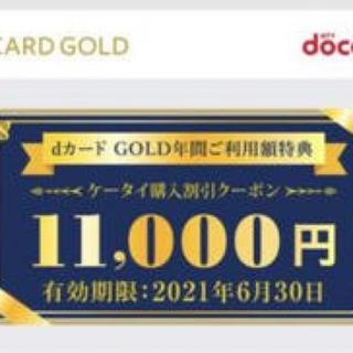 エヌティティドコモ(NTTdocomo)のドコモクーポン11000円(その他)