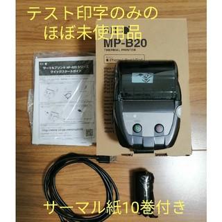セイコー(SEIKO)のセイコーインスツル サーマルプリンターMP-B20 対応ロール紙10巻付き(店舗用品)
