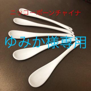 ニッコー(NIKKO)のNIKKOボーンチャイナスプーン(食器)