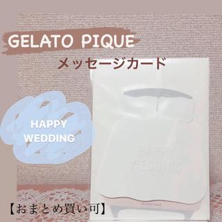 ジェラートピケ(gelato pique)の【おまとめ買い可】ジェラピケ*ウェディングカード(カード/レター/ラッピング)