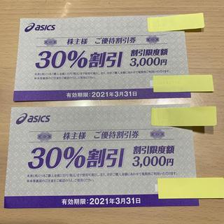 アシックス(asics)のアシックス 株主優待券 30%割引券 2枚セット(ショッピング)