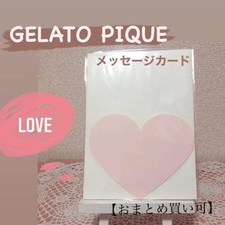 ジェラートピケ(gelato pique)の【おまとめ買い可】ジェラピケ*メッセージカード(カード/レター/ラッピング)