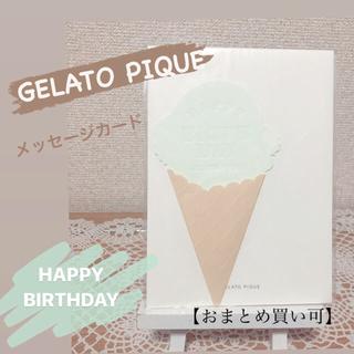 ジェラートピケ(gelato pique)の【おまとめ買い可】ジェラピケ*バースデーカード(カード/レター/ラッピング)