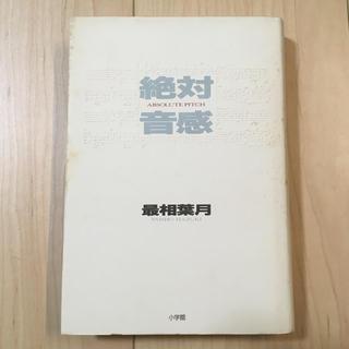 ショウガクカン(小学館)の絶対音感(ノンフィクション/教養)