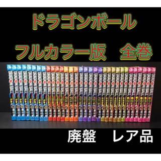 ドラゴンボール(ドラゴンボール)のドラゴンボール フルカラー 全巻セット 全32巻 鳥山明(全巻セット)