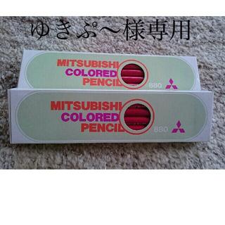 ミツビシエンピツ(三菱鉛筆)の三菱  赤鉛筆  2箱セット(色鉛筆)