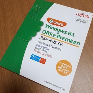 フジツウ(富士通)の富士通 Windows8.1 スタートガイド(コンピュータ/IT)