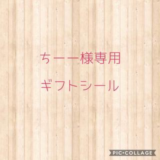 ちーー様専用 ギフトシール(宛名シール)