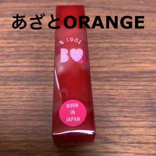 エヌエムビーフォーティーエイト(NMB48)のB IDOL つやぷるリップ 02 あざとORANGE 2.4g オレンジ(リップケア/リップクリーム)