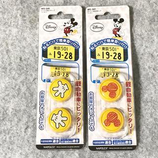 ディズニー(Disney)の【新品】ミッキー ナンバー ボトル キャップ 2つセット(車外アクセサリ)