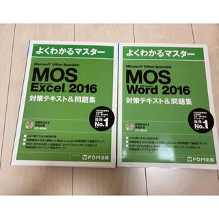 モス(MOS)のMOS Word2016 Excel2016 対策テキストand問題集(資格/検定)