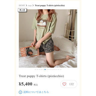 snidel - treat urself【Treat puppy T-shirt】