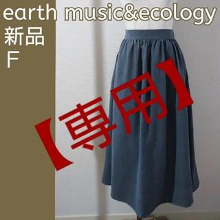 earth music & ecology - アースミュージック&エコロジー ロングサークルスカート グレー M