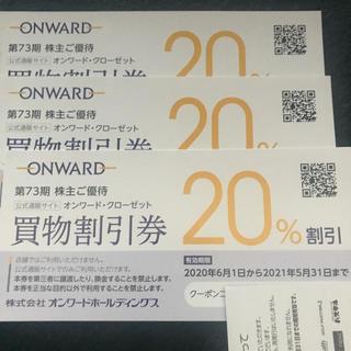 ニジュウサンク(23区)のオンワード 株主優待券3枚(ショッピング)