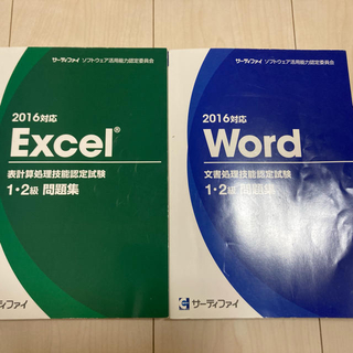 マイクロソフト(Microsoft)のサーティファイ2016対応Excel  1・2級問題集(資格/検定)