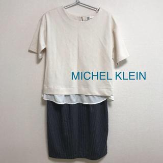 ミッシェルクラン(MICHEL KLEIN)の最終価格 ミッシェルクラン ツインセットワンピース(ひざ丈ワンピース)