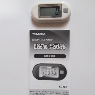 ヤマサ(YAMASA)のデジタル万歩計(ウォーキング)