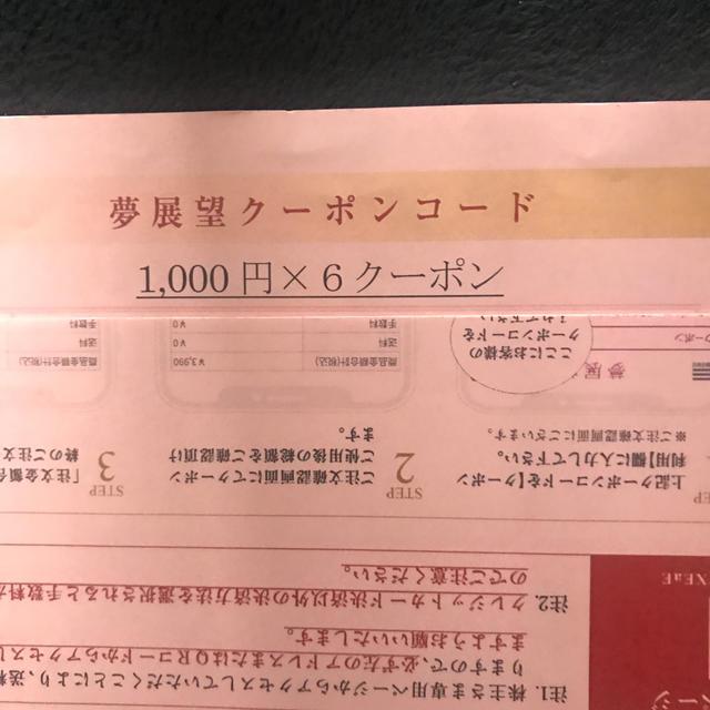 夢展望(ユメテンボウ)の夢展望 株主優待 チケットの優待券/割引券(ショッピング)の商品写真
