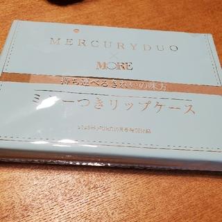 マーキュリーデュオ(MERCURYDUO)のMORE 付録 MERCURYDUO ミラーつきリップケース(ポーチ)