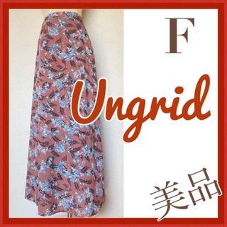 アングリッド(Ungrid)の美品 アングリッド Ungrid スリット ロング マキシ丈 スカート F(ロングスカート)