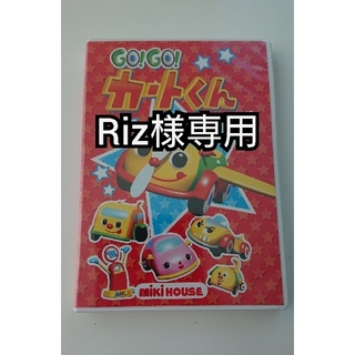 ミキハウス(mikihouse)のGo!Go!カートくん1(アニメ)
