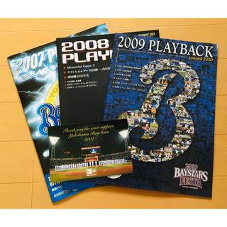 横浜DeNAベイスターズ - 【おまけ付き】横浜ベイスターズ 2007〜2009 プレイバック 3冊セット