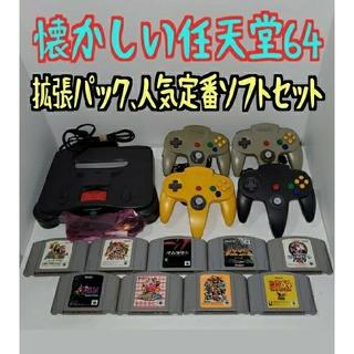 ニンテンドウ64(NINTENDO 64)の人気定番タイトルがすぐに遊べる☆ニンテンドー64セット(メモリー拡張パック付)(家庭用ゲーム機本体)