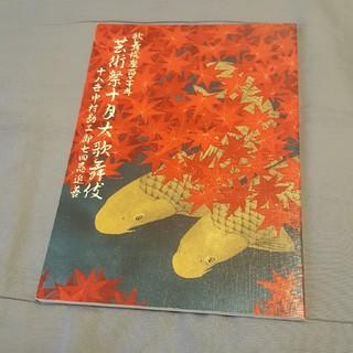 歌舞伎座 筋書(伝統芸能)