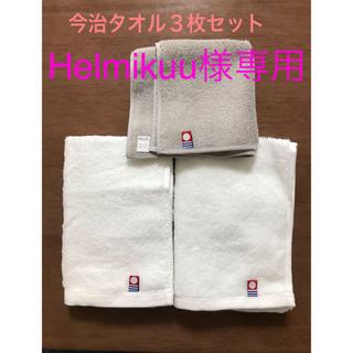 イマバリタオル(今治タオル)の新品未使用 今治タオル 3枚セット 35㎝×35㎝ 2枚、25㎝×25㎝ 1枚(タオル/バス用品)
