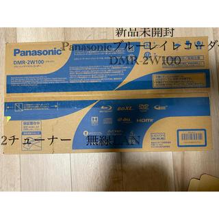 Panasonic - 【新品・未開封】Panasonic ブルーレイレコーダー DMR-2W100