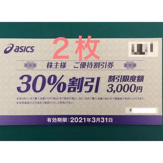 アシックス(asics)のアシックス 株主優待30%割引券 2枚(ショッピング)