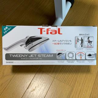 T-fal - 新品 T-fal  衣類スチーマー  スチーム&アイロン 送料込み