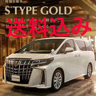 トヨタ - 【新車外し】アルファード 30後期 特別仕様車